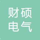 云南财硕电气科技有限公司