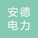 河南省安德电力设计有限公司邯郸分公司