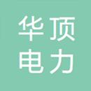 西安华顶电力设计咨询有限公司