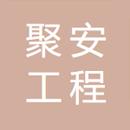 北京聚安工程有限公司