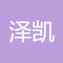 北京泽凯电力设备安装有限公司
