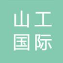 西安山工国际建筑工程有限公司