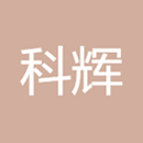 杭州科辉电力工程有限公司