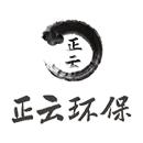 河北正云环保科技有限公司四川分公司