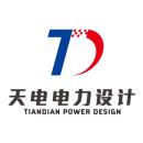 河南天电电力工程勘测设计有限公司