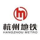 杭州市地铁集团有限责任公司运营分公司