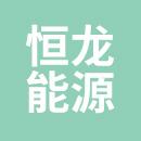 苏州恒龙新能源科技有限公司