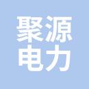 武汉聚源电力工程有限公司