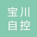 上海宝川自控成套设备有限公司