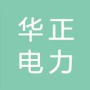 沈阳华正电力设计有限公司
