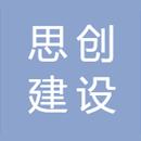 北京思创建设监理有限责任公司