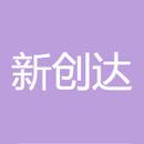 辽宁新创达电力设计研究有限公司