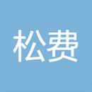 上海松费建筑设计咨询有限公司