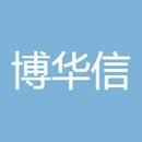北京博华信工程咨询有限公司