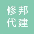 广东修邦代建工程管理有限公司