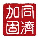 上海同固结构工程有限公司