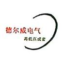 北京德尔威电气设备有限公司