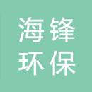 宁波海锋环保有限公司