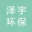 武汉市泽宇环保科技有限公司