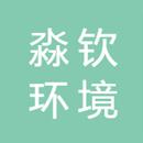 上海淼钦环境科技有限公司