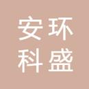 武汉安环科盛环保技术有限公司