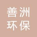云南善洲环保工程有限公司