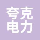 杭州夸克电力科技有限公司