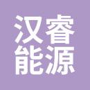 南京汉睿新能源有限公司