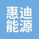 杭州惠迪新能源有限公司