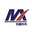 广州市铭鑫机电设备有限公司