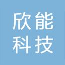 杭州欣能科技有限公司