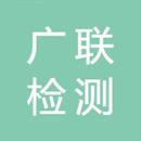 广东广联检测技术股份有限公司