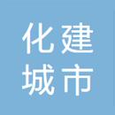 北京化建城市设计有限公司