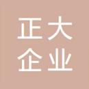 江苏正大企业策划管理顾问有限公司