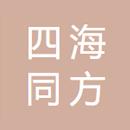 河南四海同方环安科技有限公司
