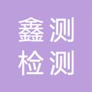 武汉鑫测检测技术有限公司