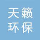 云南天籁环保科技有限公司
