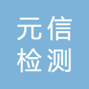 青岛元信检测技术有限公司