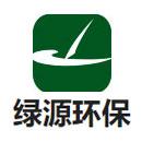浙江绿源环保科技有限公司