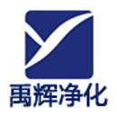 北京禹辉净化技术有限公司