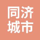 郑州市同济城市建设工程咨询有限公司
