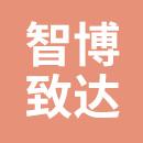 北京智博致达工程咨询有限公司
