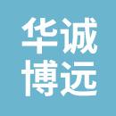 华诚博远工程咨询有限公司郑州分公司
