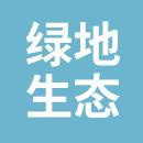 中国绿地生态规划设计研究院