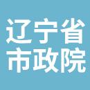 辽宁省市政工程设计研究院有限责任公司广州分公司