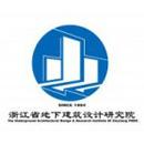 浙江省地下建筑设计研究院杭州分院