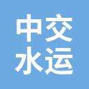 上海中交水运设计研究有限公司