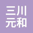三川元和(北京)国际建筑设计有限公司