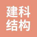 上海建科结构新技术工程有限公司