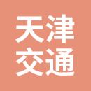 天津市交通建筑设计院有限公司